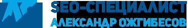 SEO-специалист по продвижению сайтов Ожгибесов Александр