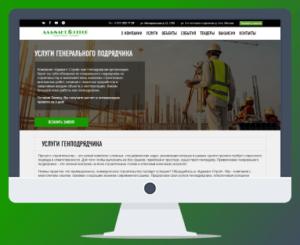 Продвижение сайта генерального подрядчика